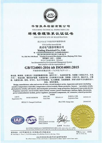 012 Xinling Electric ISO14001 Management System Certification